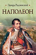 Эдвард Радзинский -Наполеон