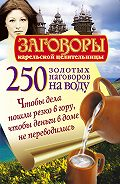 Сергей Платов - 250 золотых наговоров на воду. Чтобы дела пошли резко в гору, чтобы деньги в доме не переводились