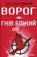 Сергій Постоловський -Ворог, або Гнів Божий