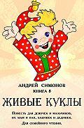 Андрей Симонов -Живые куклы