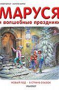 Марсель Марлье -Маруся и волшебные праздники: Новый год. В стране сказок