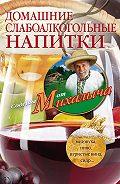 Николай Звонарев -Домашние слабоалкогольные напитки. Медовуха, пиво, игристые вина, сидр…
