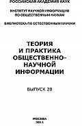 Юрий Пивоваров - Теория и практика общественно-научной информации. Выпуск 20