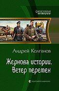 Андрей Колганов, Андрей Колганов - Ветер перемен