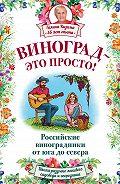 Галина Кизима -Виноград – это просто! Российские виноградники от юга до севера