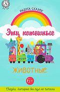 Светлана Штейникова - Эти потешные животные