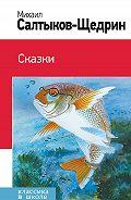 Михаил Салтыков-Щедрин - Сказки