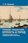 С. И. Шишков - Петербург экскурсионный. Крепость и город