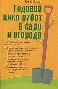 Галина Кизима -Годовой цикл работ в саду и огороде