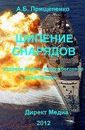 Александр Прищепенко -Шипение снарядов