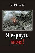 Сергей Аксу -Я вернусь, мама!
