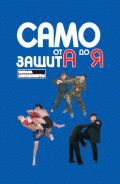 Алексей Алексеевич Кадочников -Самозащита от А до Я