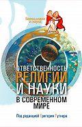 Сборник статей -Ответственность религии и науки в современном мире