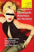 Светлана Гвоздовская - Исповедь девочки по вызову