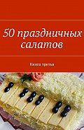 Владимир Литвинов -50праздничных салатов. Книга третья