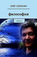 Олег Сорокин -Философия. Часть2