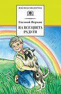Евгений Пермяк -На все цвета радуги (сборник)