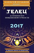Алексей Кульков - Телец. 2017. Астропрогноз повышенной точности со звездными картами на каждый месяц