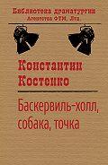 Константин Костенко -Баскервиль-холл, собака, точка