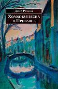 Дина Рубина - Холодная весна в Провансе (сборник)