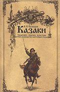 Андрей Кашкаров -Казаки: традиции, обычаи, культура (краткое руководство настоящего казака)