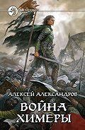 Алексей Александров - Война химеры