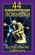 Николай Медянкин -44 психологические ловушки и способы их избежать