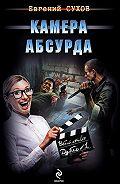 Евгений Сухов - Камера абсурда