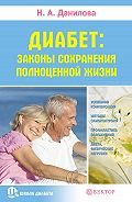 Наталья Андреевна Данилова - Диабет. Законы сохранения полноценной жизни