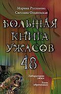 Марина Русланова -Большая книга ужасов – 48 (сборник)