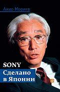 Акио Морита -Sony. Сделано в Японии