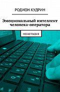 Родион Кудрин -Эмоциональный интеллект человека-оператора. Монография