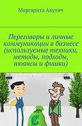 Маргарита Акулич -Переговоры и личные коммуникации в бизнесе (используемые техники, методы, подходы, нюансы и фишки)