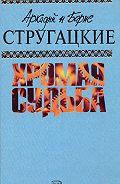 Аркадий и Борис Стругацкие - Частные предположения