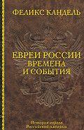 Феликс Кандель -Евреи России. Времена и события. История евреев Российской империи