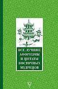 Сборник -Все лучшие афоризмы и цитаты Восточных мудрецов