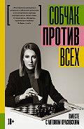Ксения Собчак -Против всех