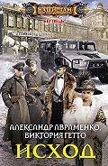Александр Авраменко, Виктория Гетто - Исход