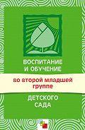 М. Б. Зацепина - Воспитание и обучение во второй младшей группе детского сада. Программа и методические рекомендации