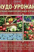 Галина Полякова -Чудо-урожай. Большая энциклопедия сада и огорода