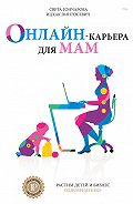 Света Гончарова -Онлайн-карьера для мам