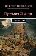 Константин Стерликов -Пустыня Жизни