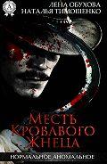 Лена Обухова -Месть кровавого жнеца