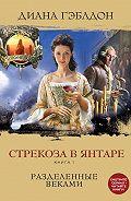 Диана Гэблдон -Стрекоза в янтаре. Книга 1. Разделенные веками
