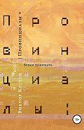 Виктор Кустов -Провинциалы. Книга 5. Время понимать