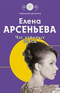 Елена Арсеньева -Час игривых бесов