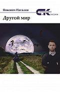 Наталия Янкович -Другой мир. Том 1