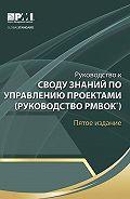 Коллектив авторов -Руководство к Своду знаний по управлению проектами (Руководство PMBOK)