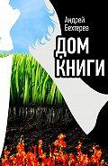 Андрей Бехтерев -Дом Книги