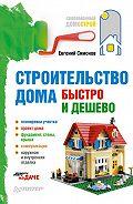 Е. В. Симонов - Строительство дома быстро и дешево